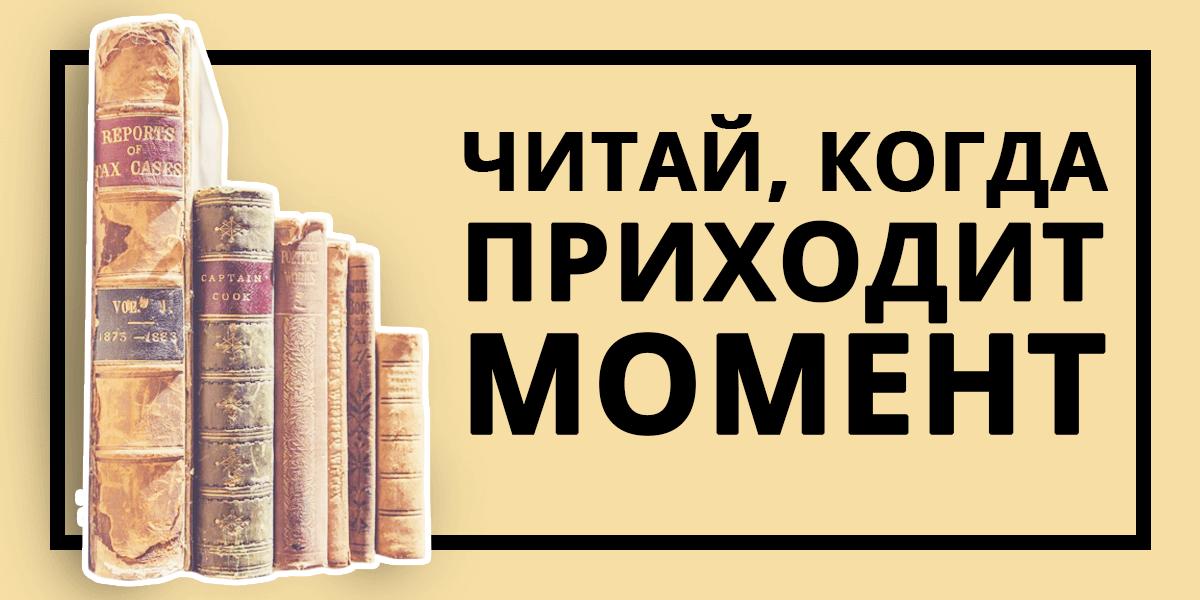 Обязательные книги — бред