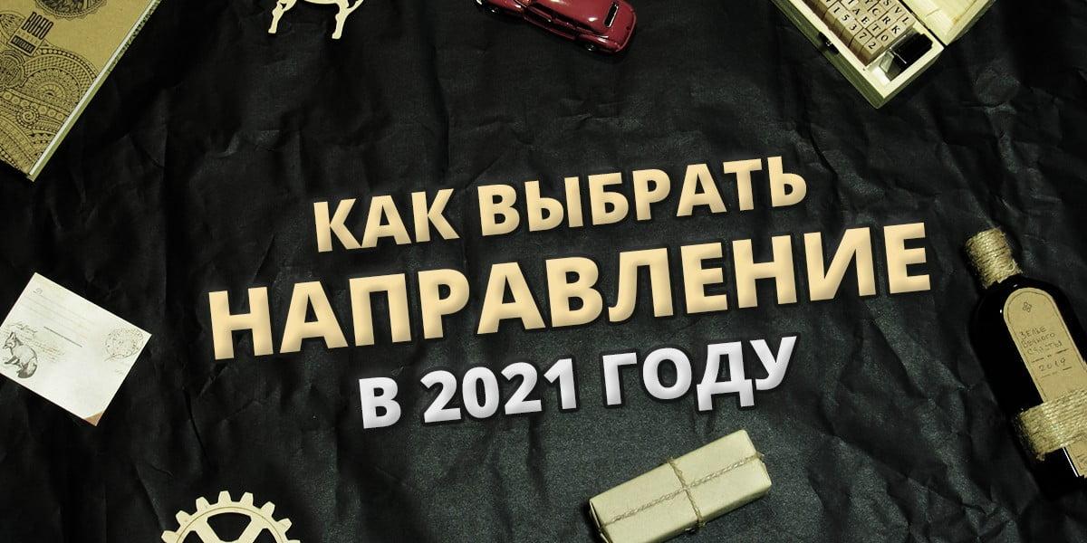 7 вопросов себе на старте 2021 года