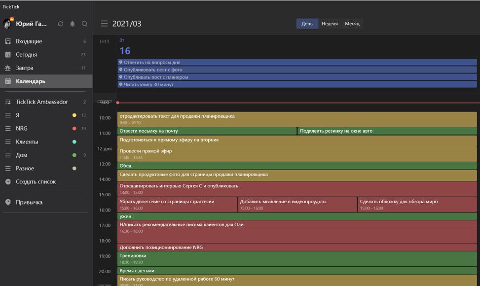 Как спланировать день в приложении TickTick