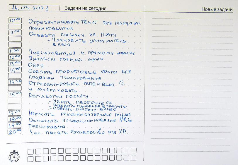 Как спланировать день на бумаге