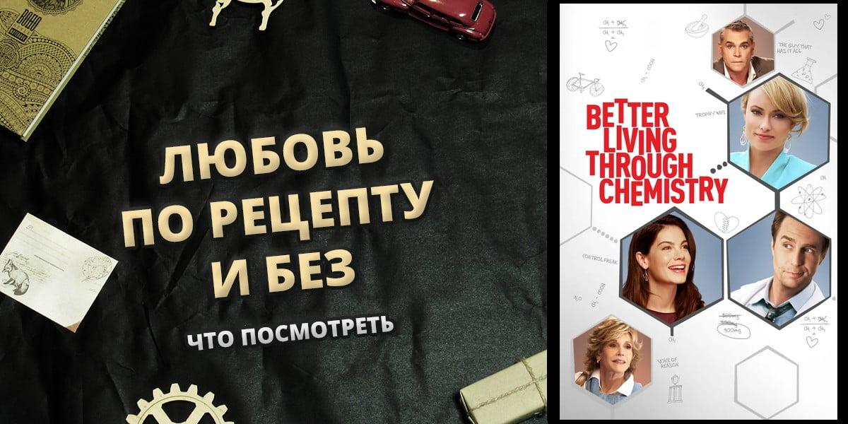 Постер фильма «Любовь по рецепту и без»