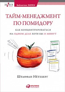 Техника Помодоро: книга