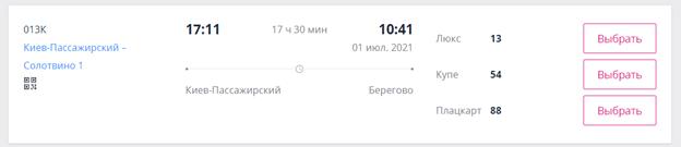 Купить билеты в Берегово