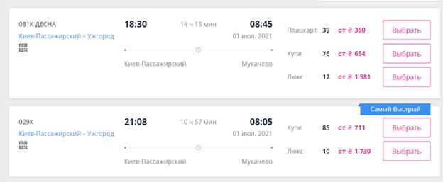 Заказать билеты в Берегово