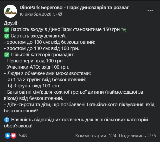 ДиноПарк в Фейсбуке