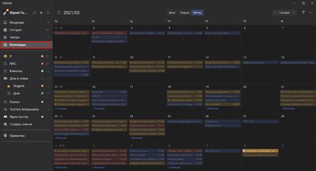 Удобный календарь в TickTick