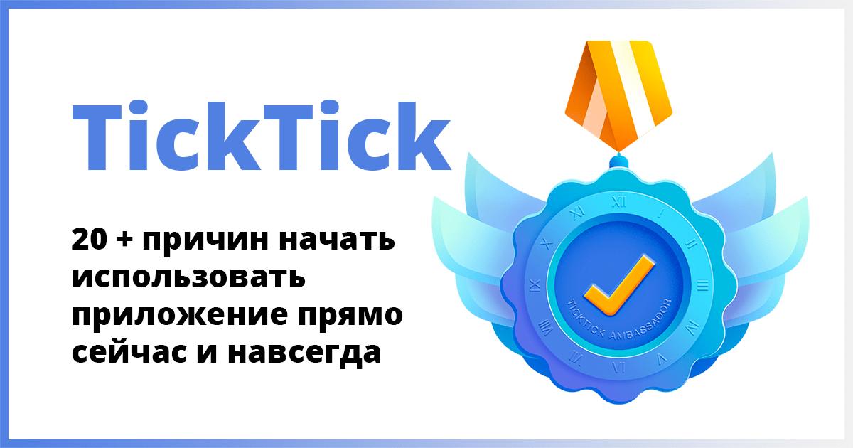 TickTick