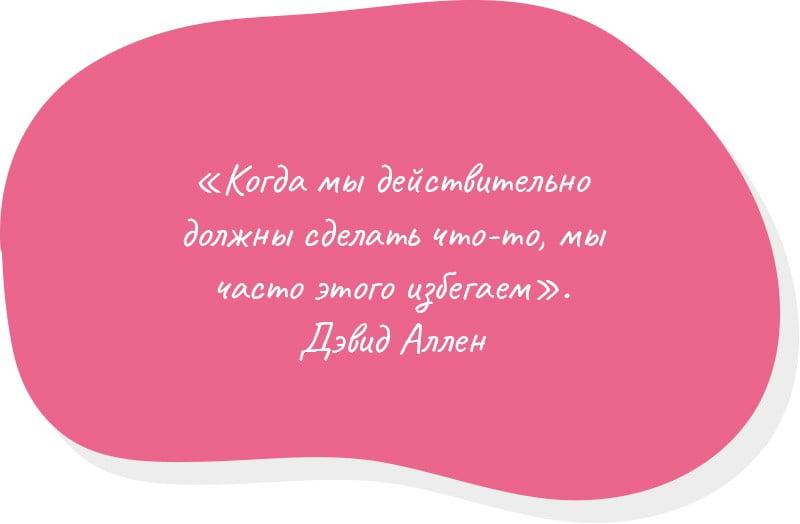 цитата Дэвида Аллена