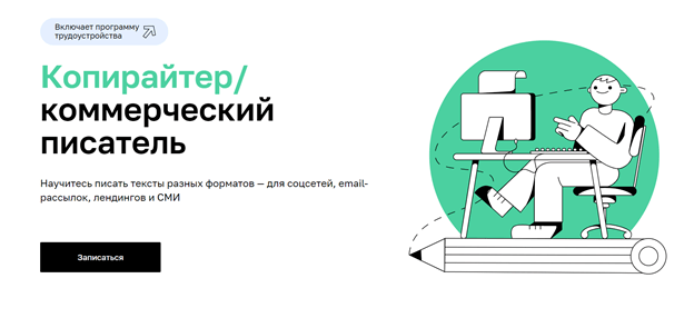 Курс Копирайтер / коммерческий писатель (Нетология)