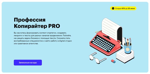 Курс Профессия Копирайтер PRO (Скилбокс)