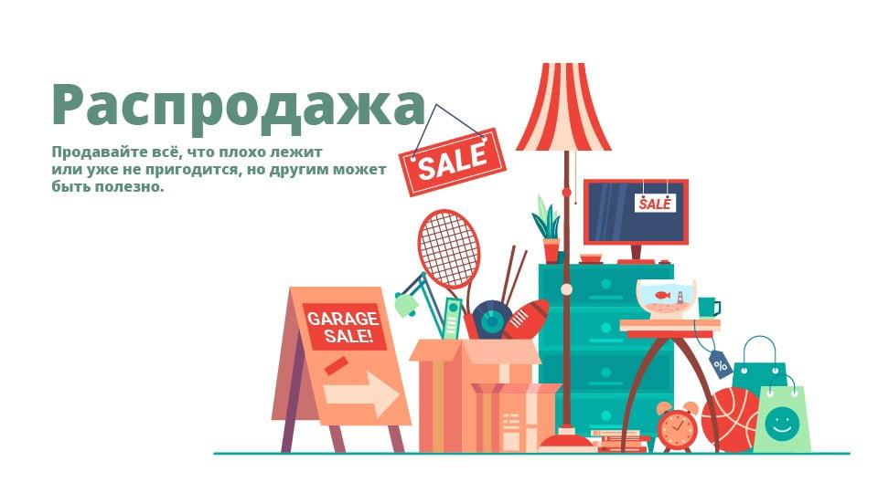Продажа подержанных товаров — отличный способ получить быстрые деньги