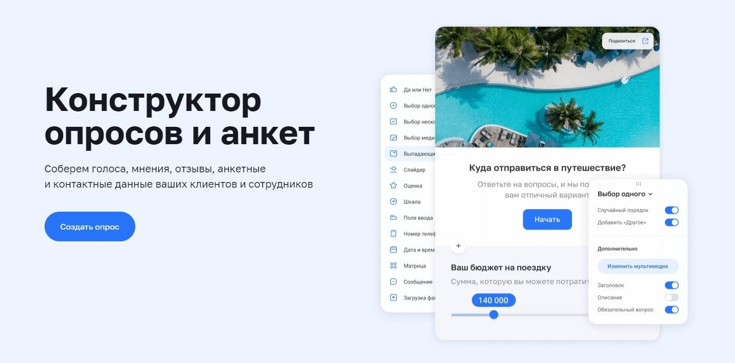 WebAsk — сервис опросов для бизнеса, от которого вы не откажетесь